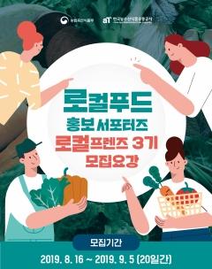 aT, 로컬푸드 홍보 서포터즈 '로컬프렌즈 3기' 모집