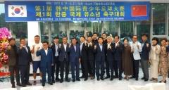 경북관광공사, '한·중 국제 유소년 축구대회' 개최