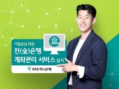 KEB하나은행, 기업 대상 '全은행 계좌관리' 서비스