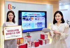 SK브로드밴드, 라이프스타일 맞춤형 서비스 'B tv PICK' 출시