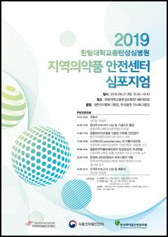 한림대 동탄성심병원, 지역의약품안전센터 심포지엄 개최