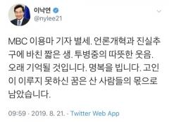 """이낙연 총리, 故이용마 기자 추모…""""언론개혁에 바친 짧은 생"""""""