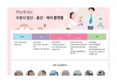 수원시, '임신·출산·육아' 관련 지원 플랫폼 구축