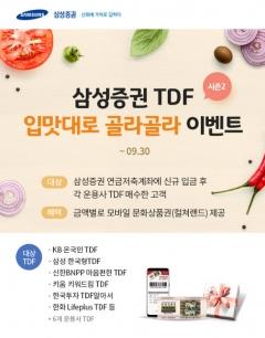 삼성증권, TDF 신규 입금 시 문화상품권 증정