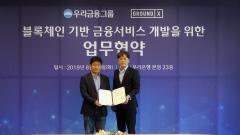 우리금융, 카카오 계열 '그라운드X'와 블록체인 업무협약
