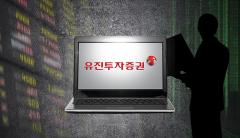 '전산 장애' 유진투자증권, 금감원 종합검사 받는다
