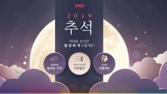 위메프, '2019 추석' 기획전…2000개 특가상품