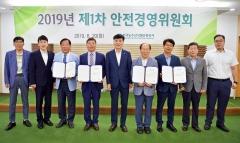 aT, 내외부 참여형 '안전경영위원회' 발족