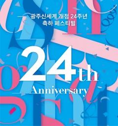 광주신세계, 개점 24주년 축하 페스티벌 개최