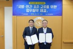 한국표준협회-방위사업청, `국방분야 표준 활성화` 업무협약 체결