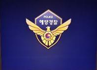해양경찰 서부정비창 신설 '정부 예타' 통과