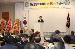 김영록 지사, 전남경총 창립 10주년 기념식 참석
