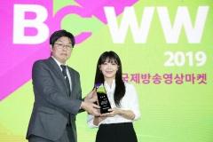콘진원, '국제방송영상마켓(BroadCast WorldWide) 2019' 개막