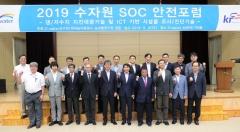 농어촌공사, 수자원공사와 '2019 수자원 SOC안전포럼' 개최