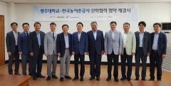 농어촌공사, 광주대와 사회적 가치 공동 실현 산학협약 체결