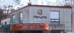 '폭발사고' 한화 대전공장, 작업중지 명령 완전해제