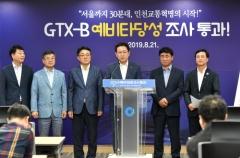 """박남춘 인천시장 """"GTX-B, 인천의 균형발전과 경제혁신 견인할 것"""""""