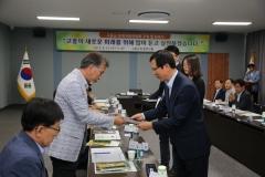 고흥군, 정책자문위원회 위촉식 개최