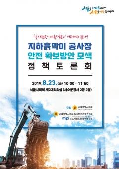 서울시의회, 23일 `지하흙막이 공사장 안전 확보방안 모색 정책토론회` 개최