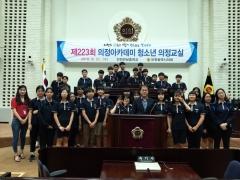 인천시의회, 청소년 의정교실에 인천안남중 학생 자치회 임원들 참가