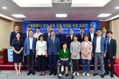 서울시의회 기획경제위원회, '창업지원 조례 제정' 토론회 개최