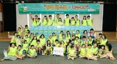 KEB하나은행, 초등학생·학부모 초청해 여름금융교실 개최
