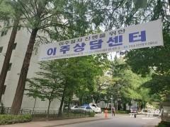 """상한제 후폭풍 강남 재건축…""""혼란스럽지만 그래도 강남!"""""""