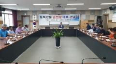 청도군, 농특산물 공동선별장 대표 간담회 개최