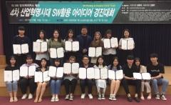 대구한의대, SW융합 아이디어 경진대회에서 참가학생 전원 수상
