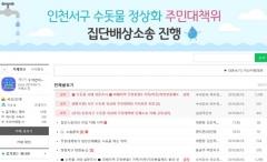 '붉은 수돗물' 피해 인천시 주민들, 집단소송인단 모집 나서