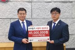 유진투자증권, 화재피해 직원에 4500만원 성금 전달