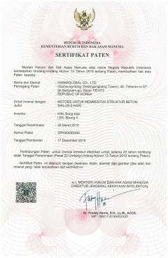 한미글로벌, 공기단축 공법 '2DAY사이클' 인도네시아 특허 취득