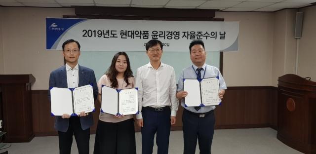 현대약품 '윤리경영 자율준수의 날' 기념 행사 개최