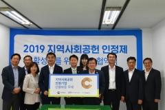 보건복지부-한국사회복지협의회-신용보증기금, 한국형 지역사회공헌 인정제 활성화 협약