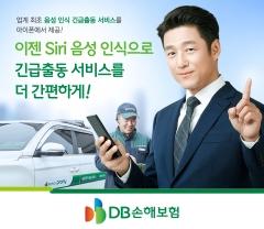 """""""시리야 긴급출동 요청해줘""""…DB손보, 음성인식 서비스"""
