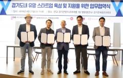 경기콘텐츠진흥원, '스케일업 코리아' 업무협약 체결