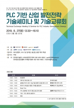 한국광기술원, 평판형 광도파로(PLC) 고도화 지원 기술세미나