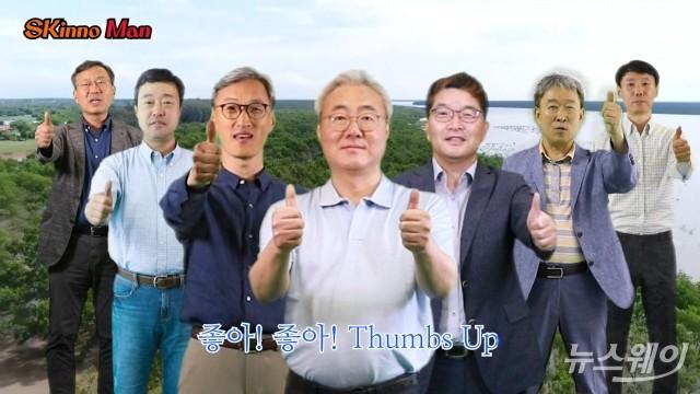 SK이노 계열 사장단, 친환경 캠페인 동참