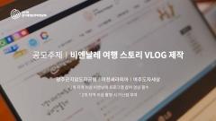한국도자재단, '경기세계도자비엔날레' 브이로그 영상공모전 참가자 모집