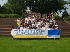 수원여대, 경기도·광둥성 대학생 대상 '직업교육 국제화 프로그램' 개최