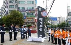 인천 미추홀구, 학익법조타운 먹거리촌에 새 지주간판 세워져