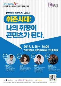 콘진원, 전북 콘텐츠코리아랩과 '창창한 콘서트 in 전북' 개최