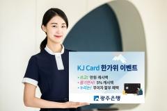 광주은행 KJ카드, 풍성한 한가위 이벤트 전개