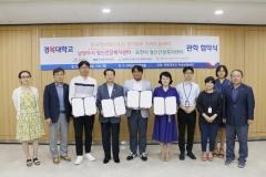 경복대, 한국정보화진흥원 등 3개 기관과 상호협력 협약 체결