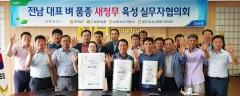 전남농협, 전남도청·전남농업기술원과 '새청무' 육성 실무협의회