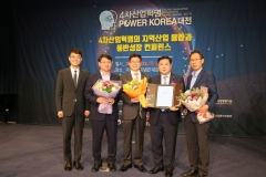 서부발전, 4차 산업혁명 '스마트기업리더상' 수상