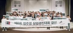 '정주영 창업경진대회' 6개월 대장정 끝내…팀 '리본' 대상