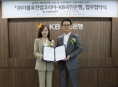 KB국민은행, 온라인 패션플랫폼 중·소판매업자 지원 나서
