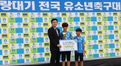 동국제약 마데카솔, 화랑대기 전국 유소년 축구대회 시상식 후원