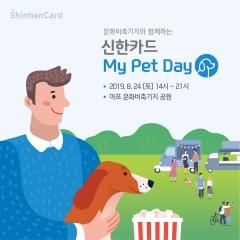 신한카드, 반려동물과 함께 하는 '마이 펫 데이' 개최